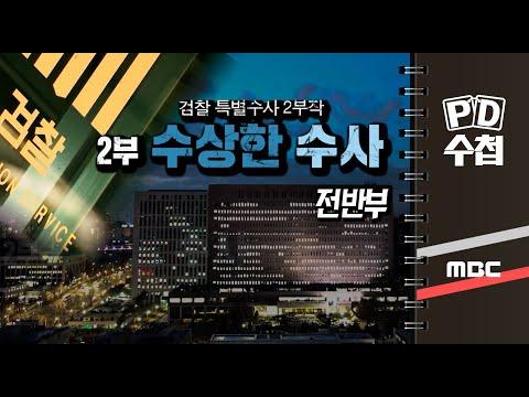 [검찰 특별수사 2부작] 2부 수상한 수사 - 전반부 - PD수첩 (9월8일 방송)