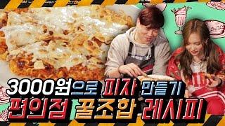 [쿡방먹방] 소프의 편의점 꿀조합 레시피, 감자칩과 스파게티로 만든 포테이토 피자 (ep05-07)