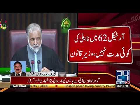 Sheikh Rasheed Views On Govt Announces Plan To Amend Article 62, 63