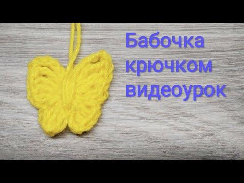 Бабочка видеоурок