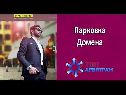 Arbitrage.top Парковка Домена