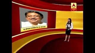 Master Stroke(21.09.2018): Somendra Nath Mitra appointed Congress