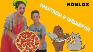 Работаем в пиццерии? // Пиццерия в Роблокс // Roblox
