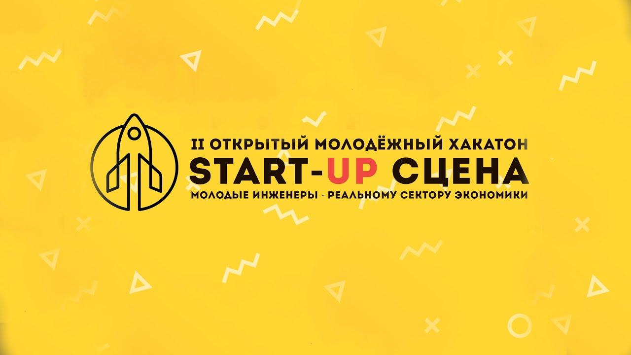 II Открытый молодежный хакатон «START-UP СЦЕНА» в РГУ имени А.Н.Косыгина