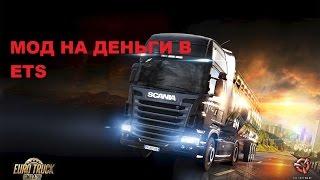 Как заработать деньги в игре Euro Truck Simulator 2