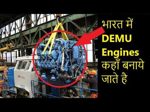 Made In India DEMU engines for Indian Railways | भारत में DEMU Engines कहा बनाये जाते है