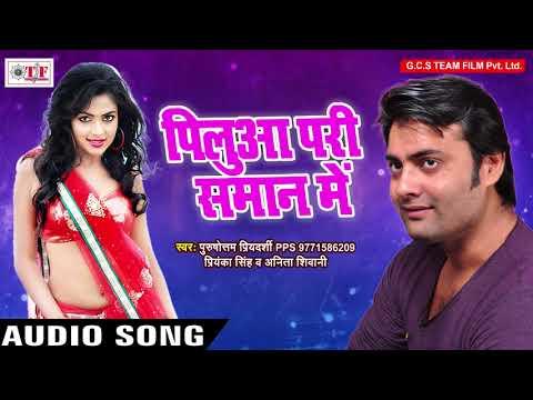 पिलुआ परी समान में - Purshottam Priyadarshi & Priyanka Singh - Piluaa Pari Saman Me - Bhojpuri Song