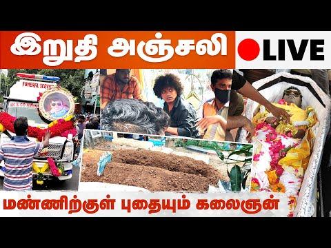 🔴  LIVE : RIP Vadivel Balaji : Vadivel Balaji Funeral Live