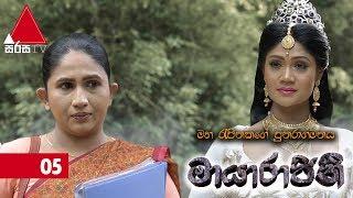 මායාරාජිනී - Maayarajini | Episode - 05 | Sirasa TV Thumbnail