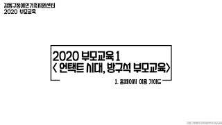 강동구장애인가족지원센터 2020년 부모교육1_1센터홈페…