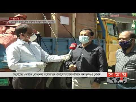 সিলেটে পৌছালো করোনা শনাক্তকরণ মেশিন   Sylhet News