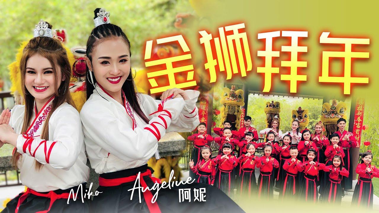 2021 M-Girls Angeline阿妮  (巧千金)  Miko 阿妮音樂課室学生   全球完整版 HD 大首播【金狮拜年】【春天 * 打满好运气 】【阿妮音樂課室】