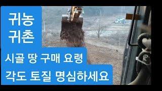 시골 토지(땅) 구매시 유의사항  귀농귀촌 시골 생활 …