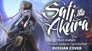 Baixar [Re:Creators OP1 FULL RUS] gravityWall (Cover by Sati Akura)