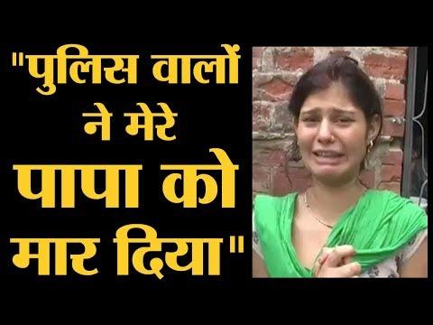 UP में Police थाने में आदमी के मरने के मामले में इंसाफ मांगती बेटी का वीडियो वायरल | Yogi Adityanath
