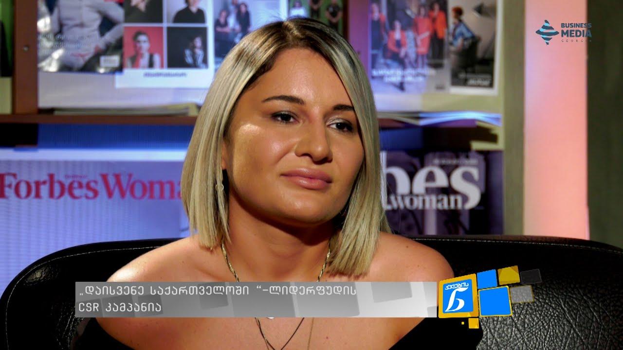 დაისვენე-საქართველოში-ლიდერფუდის-csr-კამპანია-კატო-კიკაბიძე-ქალების-ნარატივში
