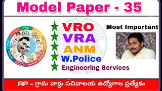 Model Paper - 35 Women Welfare officer , VRO, VRA, Panchayathi Secretary, ANM Police, library jobs.
