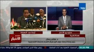 د.هاني رسلان رئيس وحد دراسات حوض النيل : المفاوضات المصرية لسد النهضة فاشلة