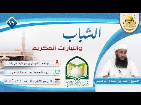 (72) الشباب والتيارات الفكرية ش. أحمد الدغيشي