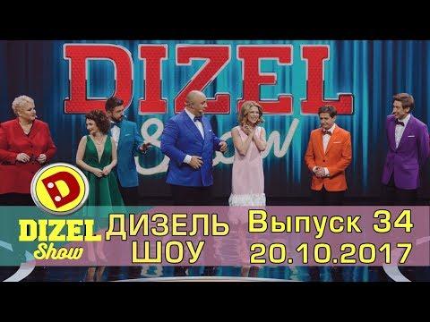 Дизель шоу - полный выпуск 34 от 20.10.2017 | Дизель cтудио Украина юмор
