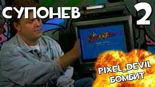 Денди Новая Реальность (ч.2) - Pixel_Devil Бомбит