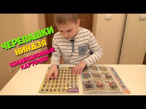 Черепашки ниндзя Коллекционные карточки