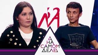 На самом деле - Тасамая Валя Исаева: родившая в11 лет просит спасти отмужа. Выпуск от19.09.2017