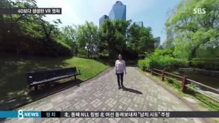 VR, 영화 속으로…4D 뛰어넘는 현장감 '짜릿' / SBS