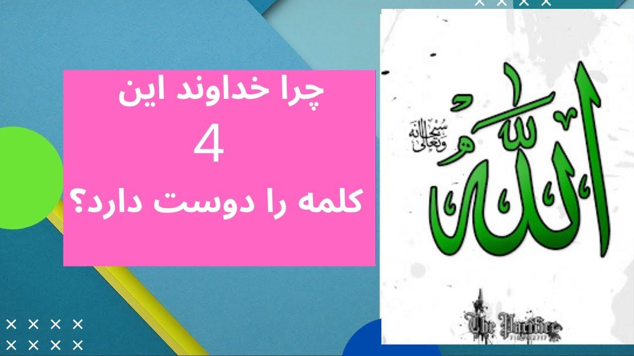 چهار کلمه محبوب نزد الله سبحانه و تعالی
