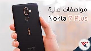 مراجعة نوكيا 7 بلس | Nokia 7 Plus ، فئة متوسطة بمواصفات عالية وسعر مناسب