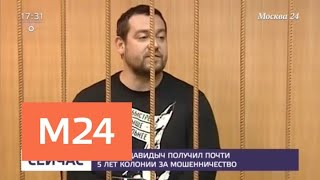 Эрику Давидычу вынесли приговор - Москва 24