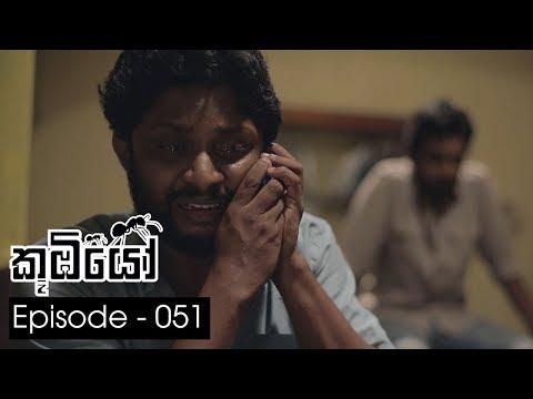 Koombiyo | Episode 51 - (2018-02-17) | ITN