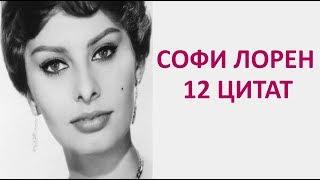 🔴 12 ЦИТАТ СОФИ ЛОРЕН  ★ Women Beauty Club