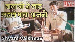 Shyam Vaishnav !! Live - Balaji Bhajan !! बालाजी ने लाड़ लडावे माता अंजनी !! Rajshthani Bhajan ||