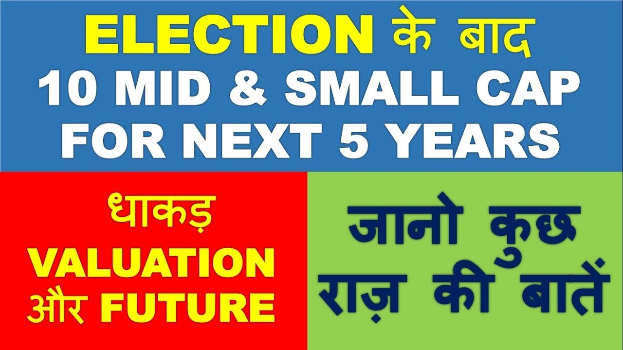 mid cap small cap shares for next 5 years | multibagger stocks 2019 india |  best share to buy now