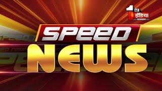 देखिए फटाफट अंदाज़ में देश प्रदेश की बड़ी ख़बरें | Speed News | 24 October 2020 | TOP 100