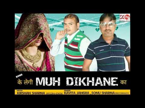 New HARYANVI Dj song 2016 #k legi muh dikhane...