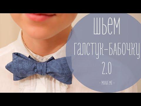 Как сшить галстук бабочку с острыми углами