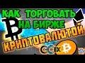 Как работать с биржей криптовалют C-CEX. Обменники криптовалюты