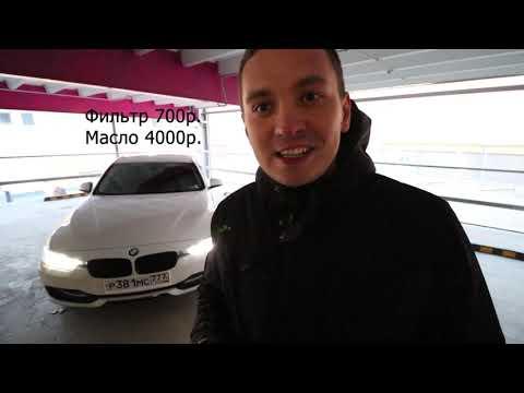 BMW F30 ЦЕНЫ на ТО, Поломки отзыв владельца (Часть 2)