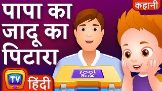 पापा का जादू का पिटारा (Daddy's Magic Box) - ChuChu TV Hindi Kahaniya