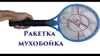 ракетка/мухобойка - обзор, принцип работы