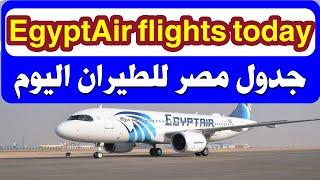 رحلات مصر للطيران اليوم الأحد 13 يونيو 2021