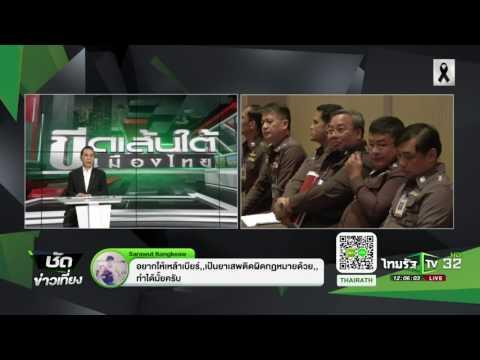 ย้อนหลัง ขีดเส้นใต้เมืองไทย : รัฐเดินเครื่องปฏิรูปประเทศ | 02-02-60 | ชัดข่าวเที่ยง