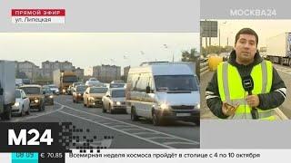 Смотреть видео Почему москвичи недовольны развязкой на пересечении Липецкой улицы и МКАД - Москва 24 онлайн