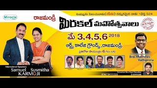 Rajahmundry Miracle Mahotsavalu \\ Samuel Karmoji \\ LIVE \\ 6-05-2018