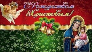 Красивое поздравление с  Рождеством Христовым  2019!