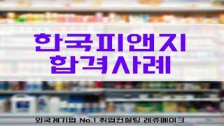 외국계기업 한국피앤지 채용 취업컨설팅 최종 합격사례 P…