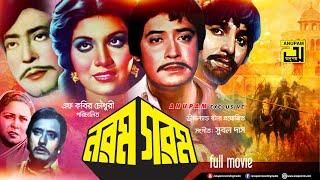 Norom Gorom । নরম গরম     Wasim &  Anju   Super Hit Bangla Cinema