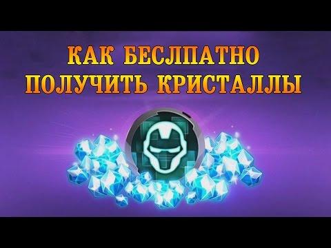 Marvel Future Fight: Как получить кристаллы?